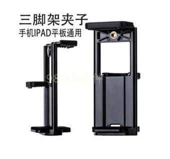 Yun Tai adapter clip self support camera tripod