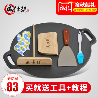 Weishilang home commercial iron griddle child pancakes pot