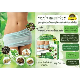 Natural Herbal Abdomen Slim Belly Slimming Weight Loss Diet Pills 30 Capsules