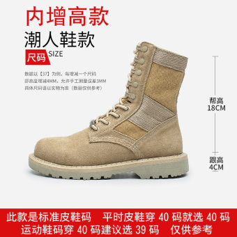 Stylish guy's British Plus velvet elevator to help Martin boots Desert boots (Beige high-top (ELEVATOR paragraph))
