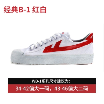 Warrior Female Summer Classic shoes Shoes (Classic red/white)