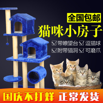 Blue Cat cat toy cat climbing frame