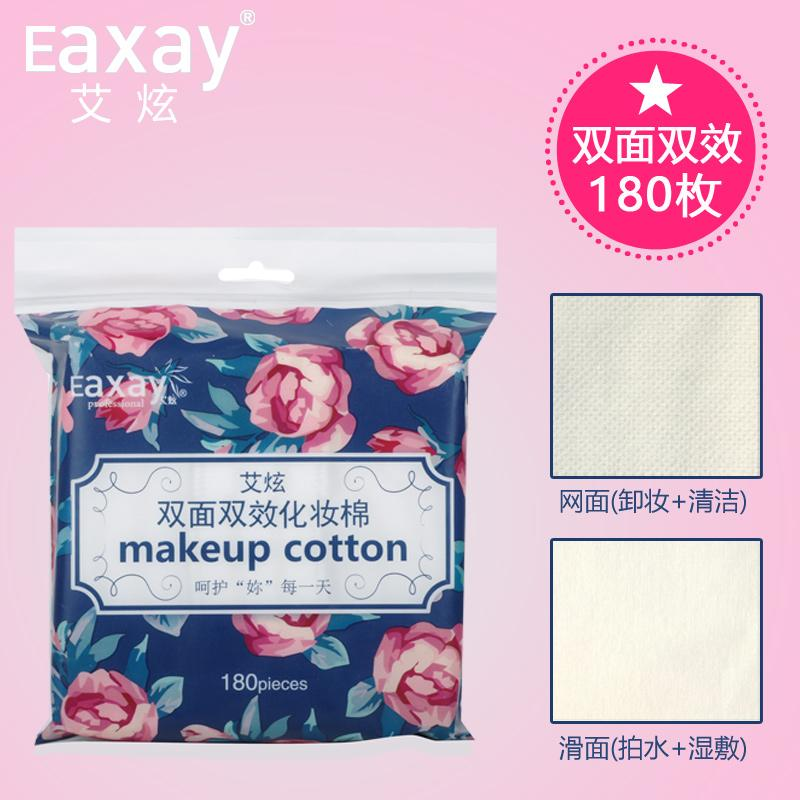 Cotton deep cleaner make-up remover cotton puff Philippines