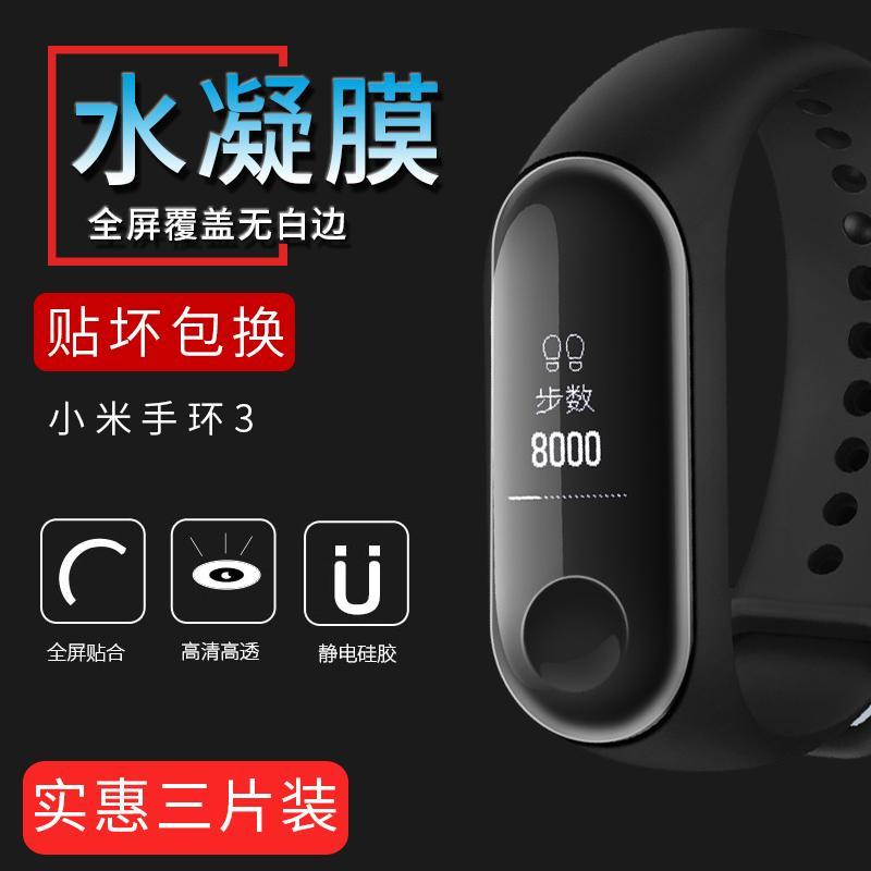 Xiaomi Gelang 3 layar penuh 3D pelindung layar hidrasi NFC versi hitam plus Gelang hey + anti gores soft Kaca pelindung layar HP 2 generasi hd/definisi tinggi tiga generasi permukaan lengkung Tempel Penuh perlindungan pelindung layar