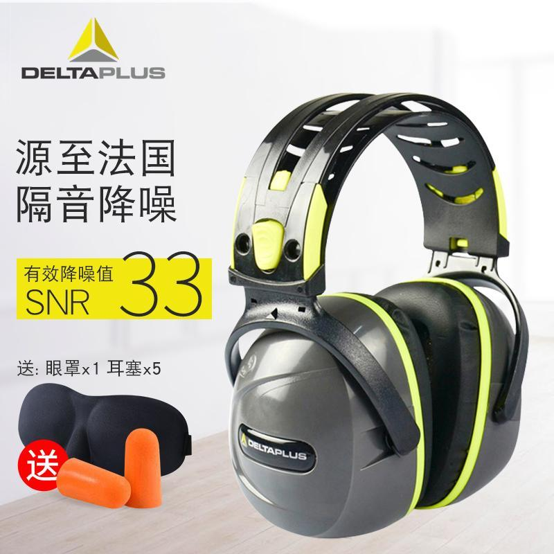 Deltaplus Earmuff Men And Women Students Learning Pajama Sleep Industrial Shooting Anti-noise Factory Mute Profession Noise Reduction