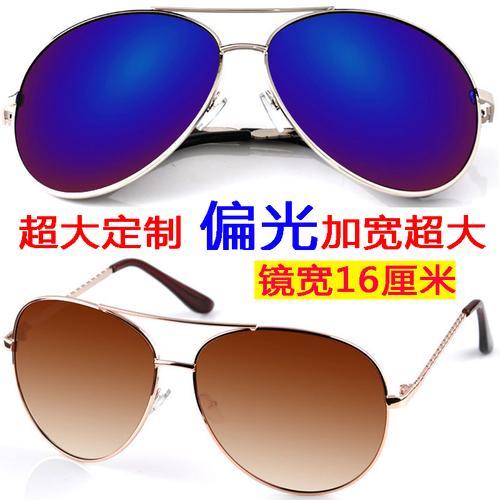 Terpolarisasi Pelebaran Meningkatkan 16 Cm Cermin Lebar Sarung Wajah Cermin  Besar Besar Kacamata Hitam Pria dan d2ba3253d5