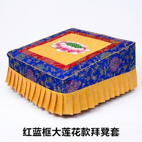 Manufacturers Direct Selling tai wan kuan Red Frame Big LOTUS Worship Stool Case Worship throw pillow Set Worship Stool Only Cloth Case Buddha Utensils Household