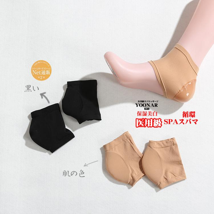 [Forest Laughed Words】 Japan & Spa Socks Followed by Anti-Cracking Socks Heel Protection Moisturizing Followed by Sock Set