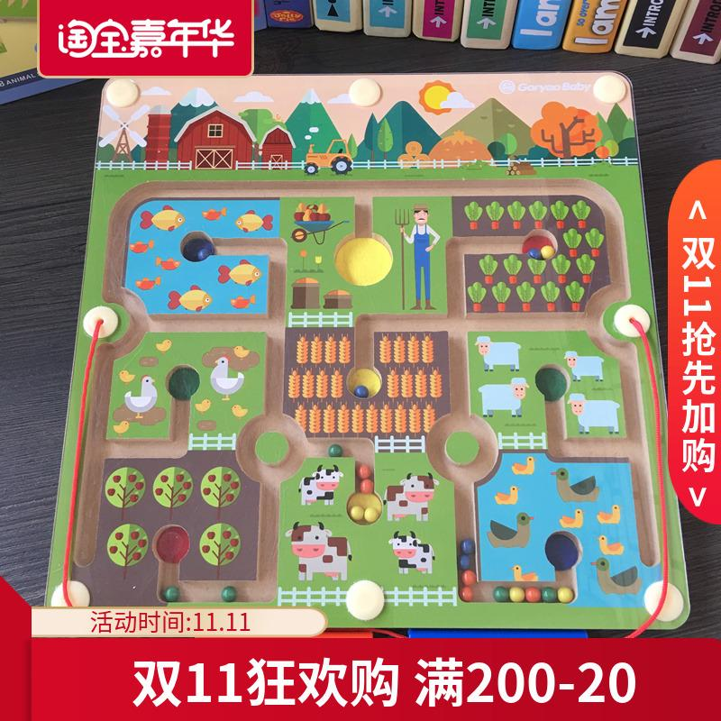 Toddler Intelligent Magnetic Bead Maze By Taobao Collection.