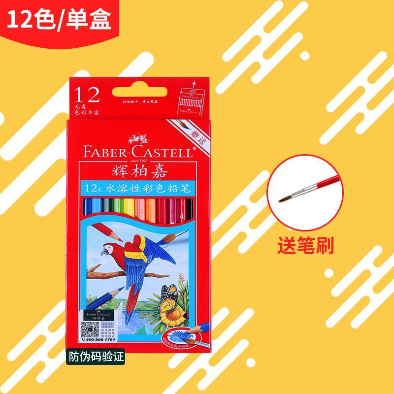 Jerman faber castel l Faber-Castell 48 warna Larut air Lukisan pensil berwarna 72 Tipe Larut Dalam Air pensil berwarna-warni seni Pensil Warna lukisan Cat warna pensil 114468 pensil berwarna-warni murid anak-anak pemula