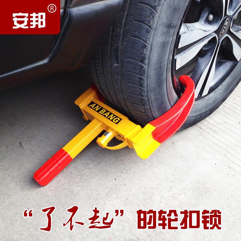Ampang Mobil kunci roda mobil kunci ban mobil Lebih tebal Kunci anti pencurian Mobil 轮扣锁 penggunaan umum Truk penjepit