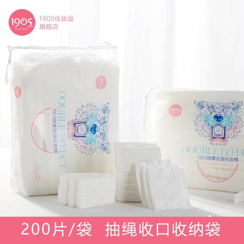 Cotton, thick double-sided double-effect cotton puff facial wipe Philippines