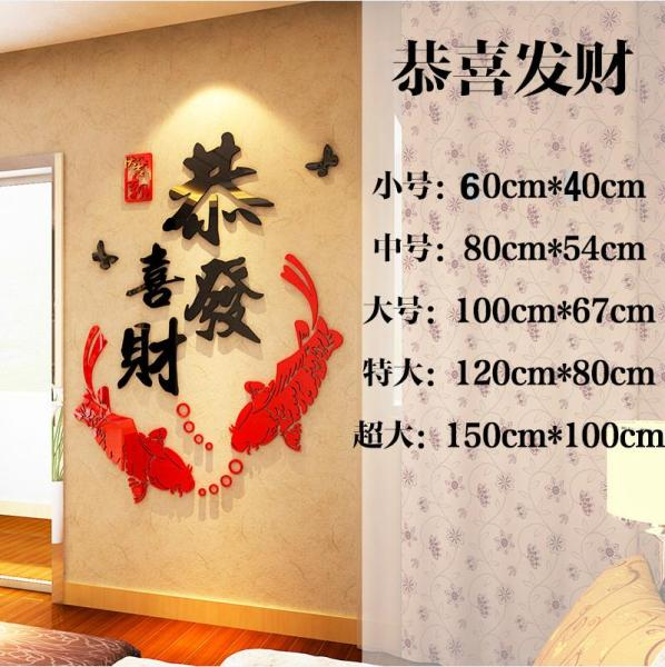 Creative New Year Acrylic 3D Wall Sticker Living Room Restaurant Entrance Room Wall Bedroom 58 Decorations