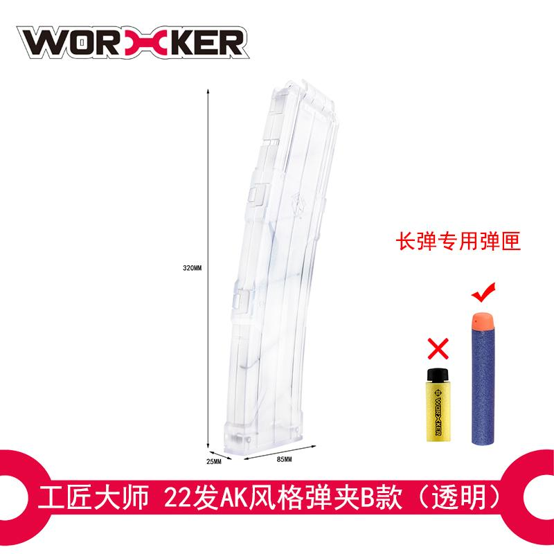Worker Nerf Soft Play Universal Modified Accessories 22 The Ak Style Magazine B Large Capacity Magazine By Taobao Collection.