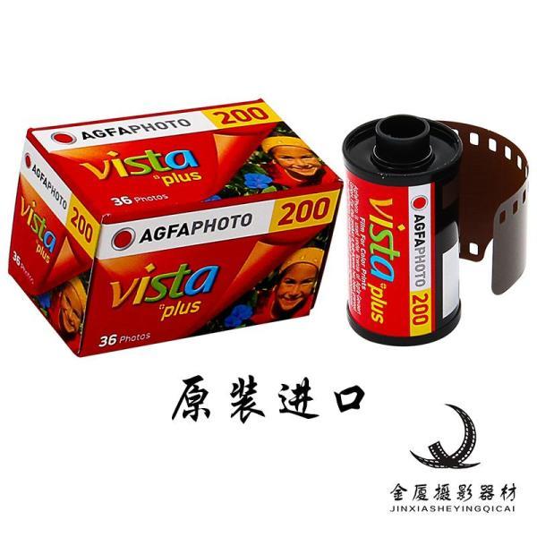 Origional Product Agfa Agfa Film Vista200 135 Color Film Color Negative January 2019