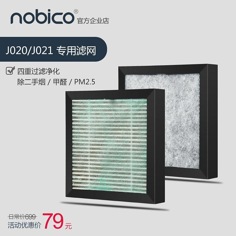 2pcs/set nobico J020 Air Purifier HEPA filter and 3 in 1 Compound filter - intl Singapore