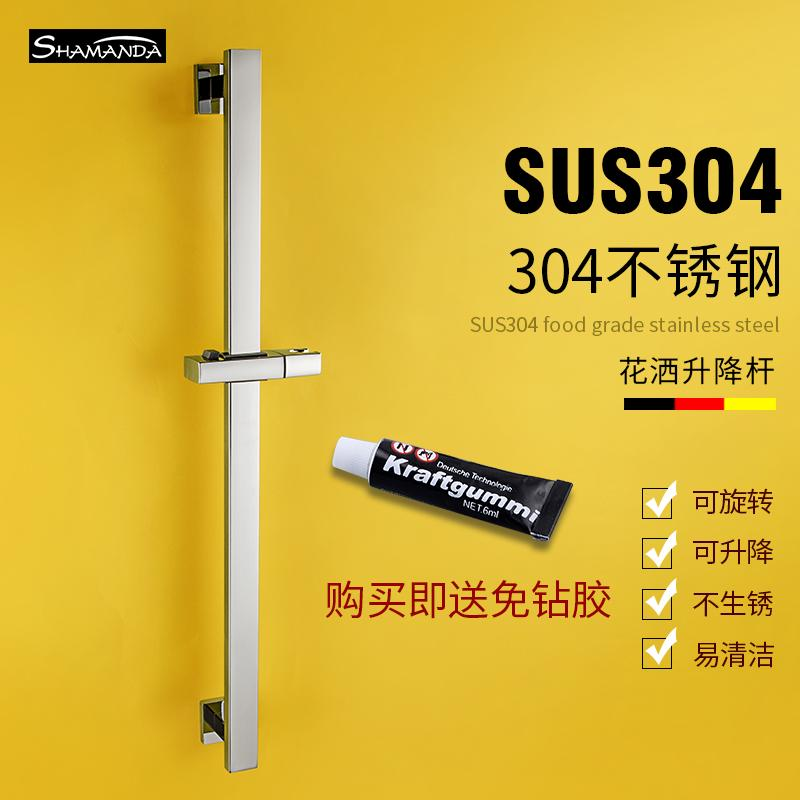 Pure 304 Stainless Steel Shower Lift Rod Shower Nozzle Holder-Free Punched Adjustable Activities Fixed Shower Pedestal