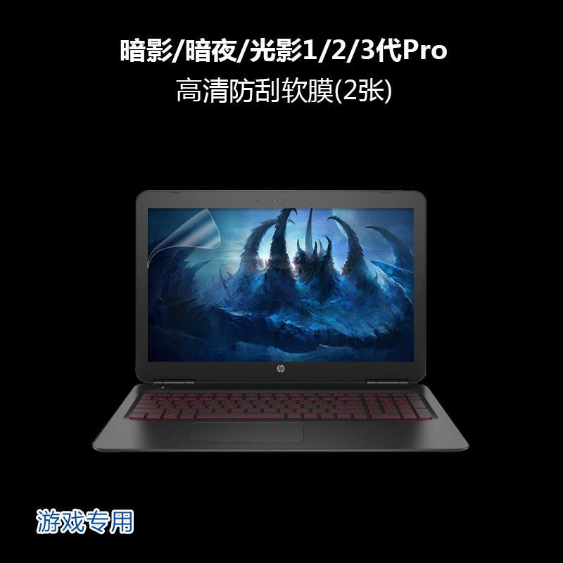 HP Light Shadow 2/3 S Pro Screen Tempered Protective Film Night Elves 5air Laptop 15.6-Inch Plus17.3-Inch 4 S Dull Polish-blueray Radiation Protected Anti-Reflective