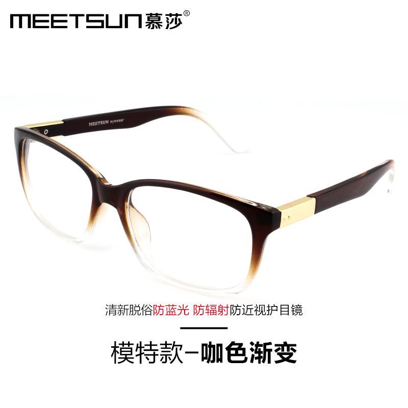 MEETSUN Anti Radiasi kacamata pria blu-ray wanita Anti Kelelahan permukaan rata Komputer HP produk jadi rabun dekat mata kacamata Kerangka