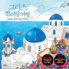 Adult Coloring Book Greece Travel