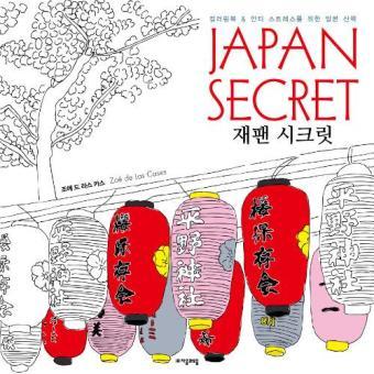 Adult Coloring Book Japan Secret