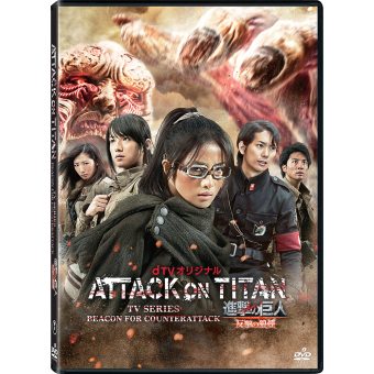 Attack on Titan TV Series: Beacon for Counterattack (2016) DVD9