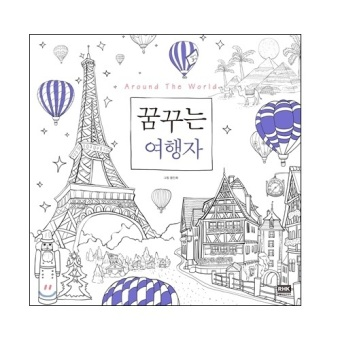 Around the World Coloring Book Price Philippines