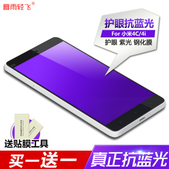 4c/mi-4c/4s anti-Blueray ultra-clear protector glass Protector
