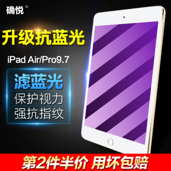 Air2 iPad anti-Blueray glass tablet protective protector Film
