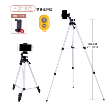 Android outdoor Apple camera tablet tripod Tripod