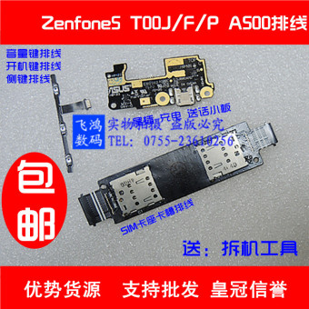 Asus zenfone5/t00j SIM card slot deck cable