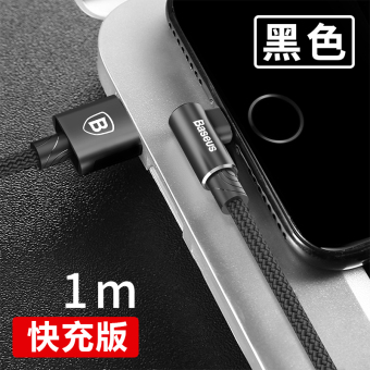 Baseus USB Cable for iPhone 6/6s/7 Plus