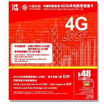 China Mobile Hongkong Starter Prepaid Sim Card Price Philippines