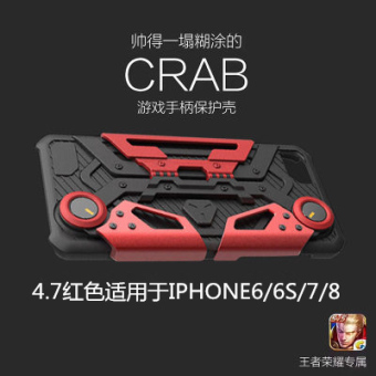 Crab iphone6s/8 plus Apple game mobile phone protective case crab shell