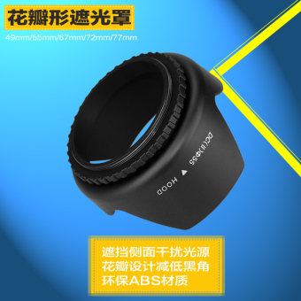 DSTE 55mm Cover Screw petal hood Filter