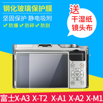 Fujifilm x-a3/x-t2/x-a1/x-a2/x-m1 protective screen tempered film Protector