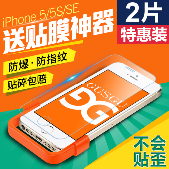 GUSGU iphone5s/5c ultra-clear anti-Blueray phone protector glass Protector