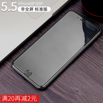 Hanxi iphone6/6 plus tempered film full screen cover aqua