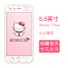 Hello Kitty iphone7plus cartoon full-screen colored protector Film