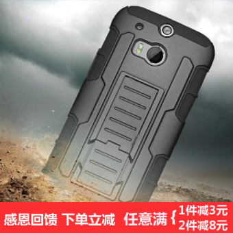 HTC M8 support armor sets phone case
