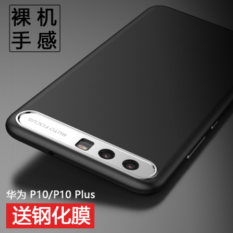 Huawei P10/p10plus cool full edging thin phone case protective case