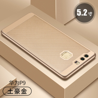 Huawei P9/P10 cooling whole package ultra-thin hard case phone case