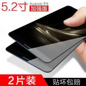 Huawei P9/p10plus/mate8/P10/mate9 anti-Fingerprint ultra-clear protective protector Film
