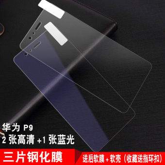 Huawei P9/p9plus transparent full screen cover anti-phone protector Film