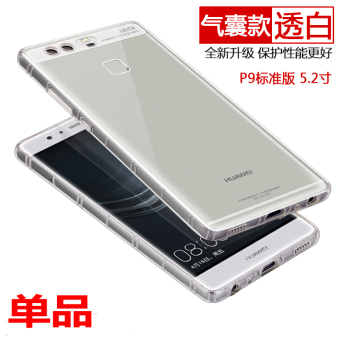 Huawei P9/p9plus/P10 silicone transparent ultra-thin phone case protective case