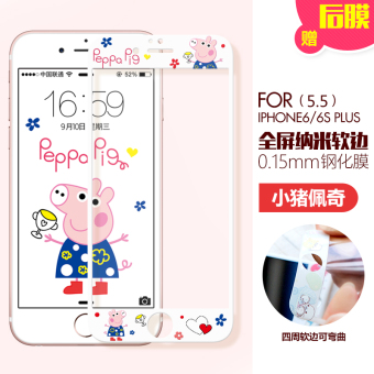 Iphone6/6plus full-screen Apple tempered Film