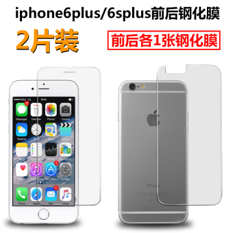 Iphone6s/6plus5/I6 phone Blueray glass back film Film