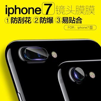 Iphone7/7 plus Apple tempered lens film