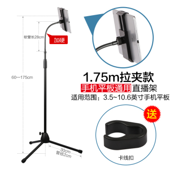 Lazy flat Apple bedside clip tripod mobile phone support