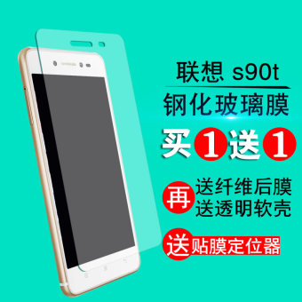 Lenovo s90-t/s90-u/s90-e/s90t tempered Film